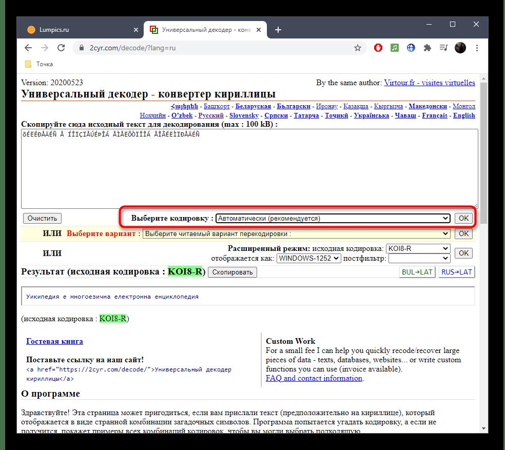 Самостоятельный подбор кодировки текста при ее исправлении в онлайн-сервисе 2cyr