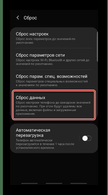 Сброс настроек на устройстве с Android