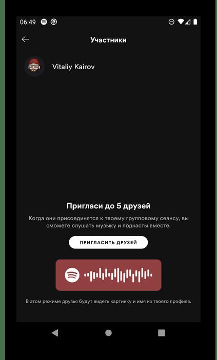 Сделать скриншот для приглашения к групповому сеансу в мобильном приложении Spotify