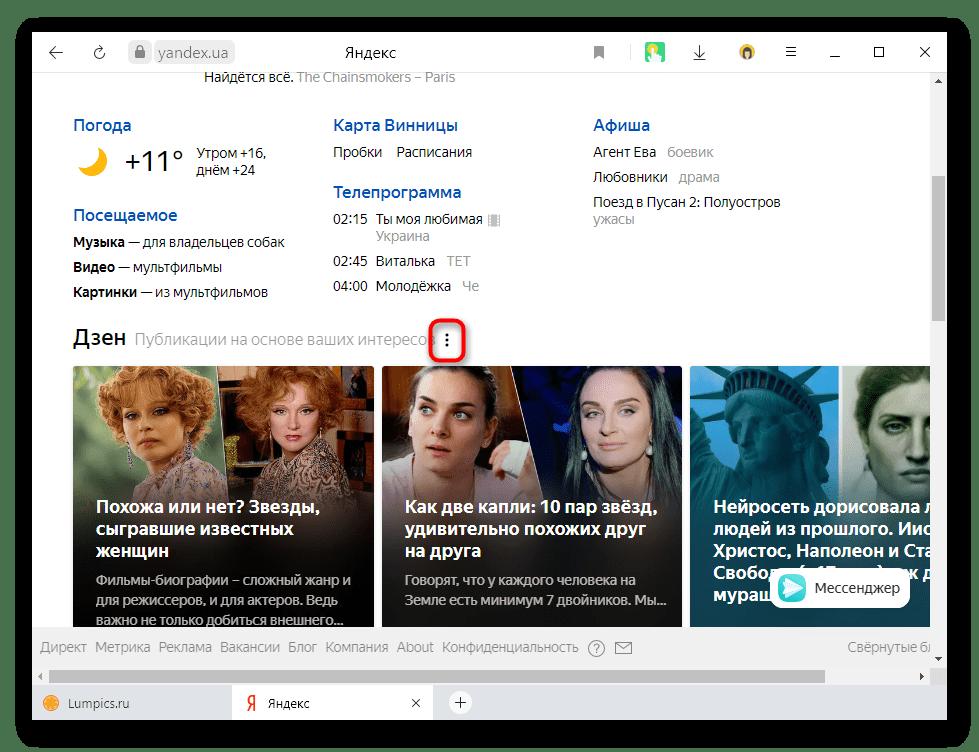 Сервисная кнопка управления блоком на поисковой странице Яндекса
