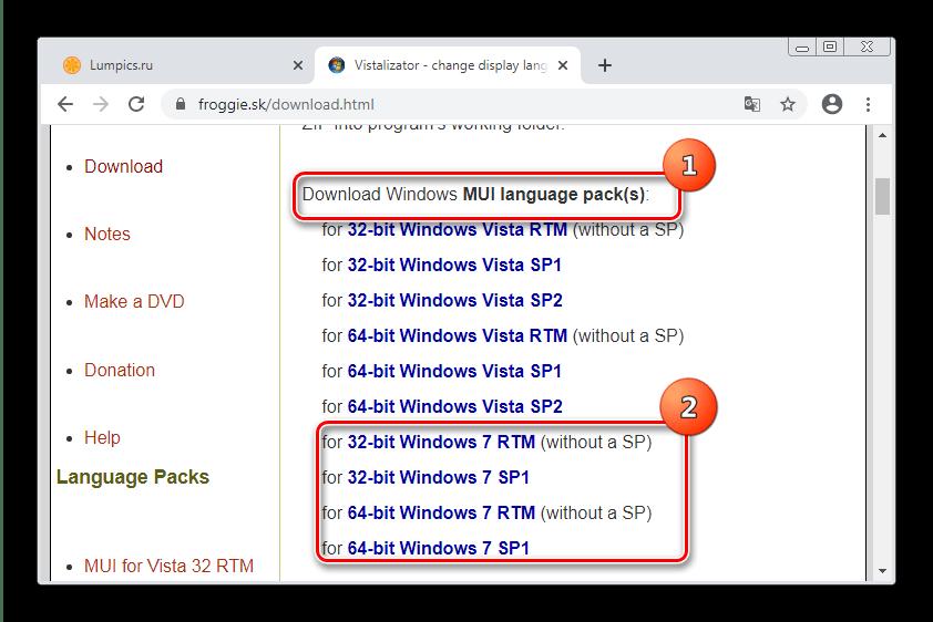 Скачать дополнительные языковые пакеты для изменения языка в Windows 7 посредством Vistalizator