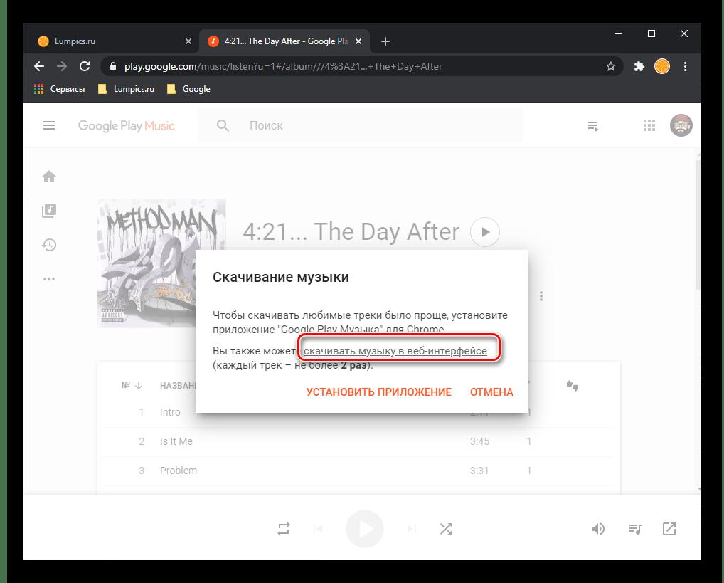 Скачать музыку в веб-интерфейсе из Google Play Музыки в Spotify