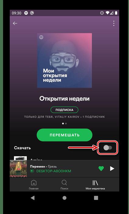 Скачать плейлист для прослушивания офлайн в приложении Spotify для Android
