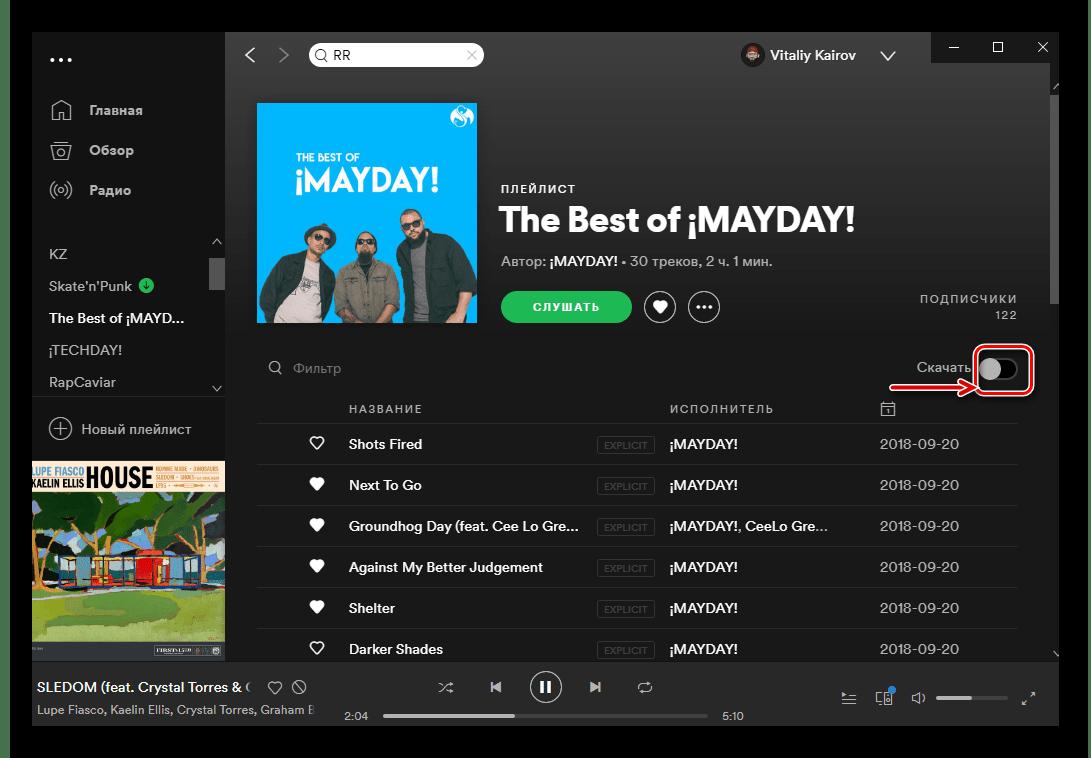 Скачать плейлист с треками со Spotify на ПК