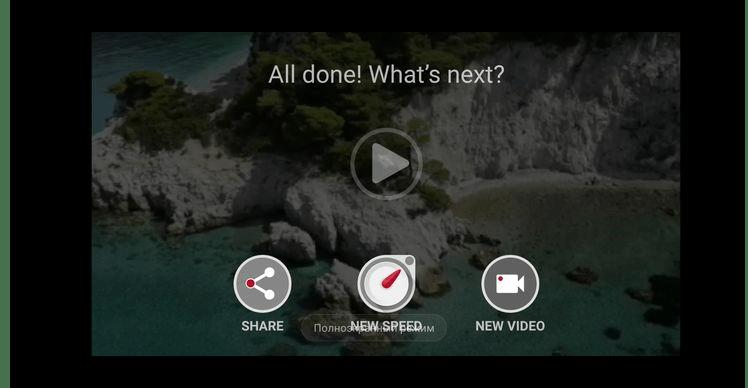 Скачать приложение Microsoft Hyperlapse для ускорения видео из Google Play Маркета на Android