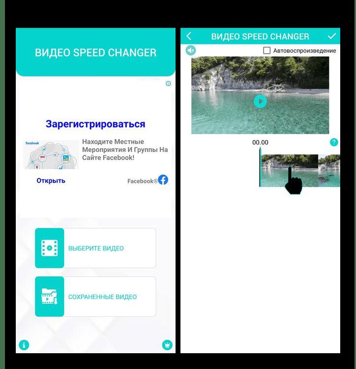 Скачать приложение SlowMo FastMo для ускорения видео из Google Play Маркета на Android