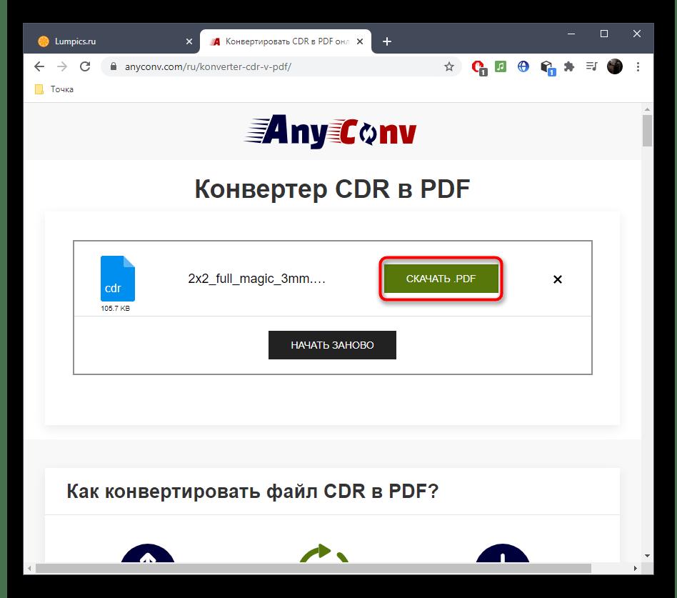 Скачивание файла после конвертирования CDR в PDF через онлайн-сервис AnyConv