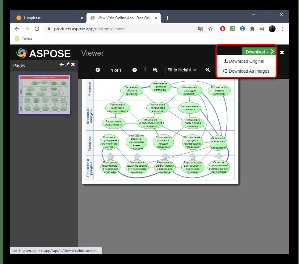 Скачивание файла VSD через онлайн-сервис Aspose