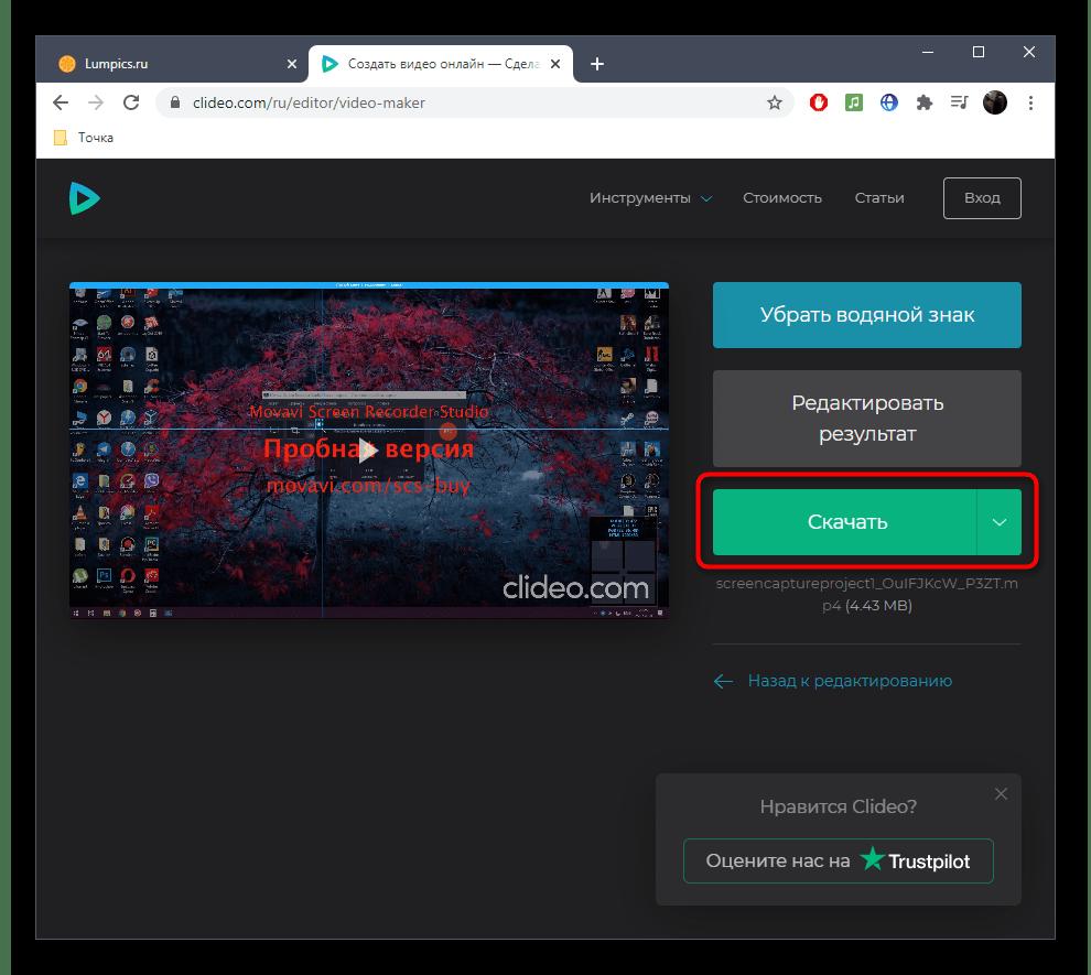 Скачивание готового клипа на свой компьютер через онлайн-сервис Clideo
