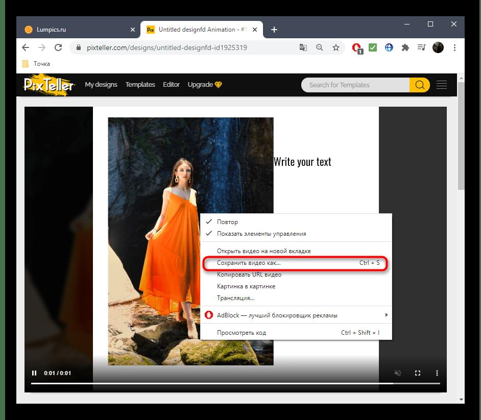 Скачивание изображения после обработки в онлайн-сервисе PixTeller
