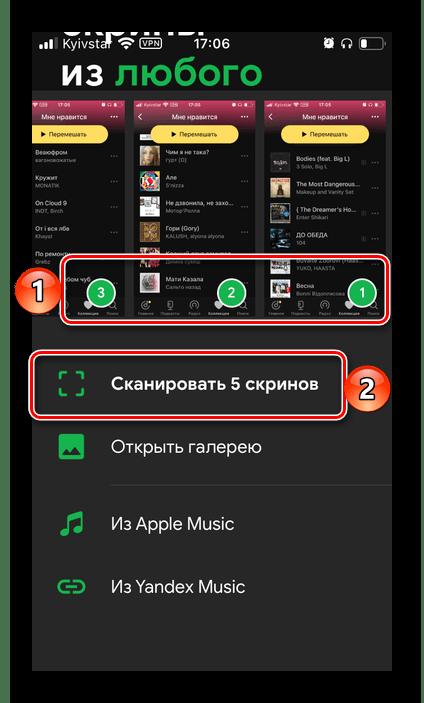 Сканировать скриншоты плейлиста из Яндекс.Музыке для переноса в Spotify через приложение SpotiApp на iPhone и Android