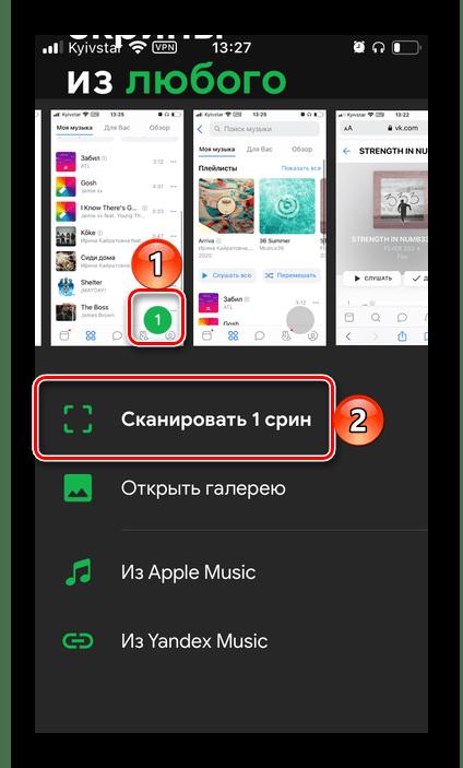 Сканировать скриншоты плейлистов из ВКонтакте для переноса в Spotify через приложение SpotiApp