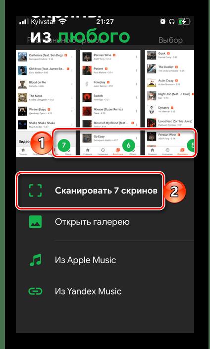 Сканировать скриншоты в приложении SpotiApp для переноса музыки из Google Play Музыки в Spotify