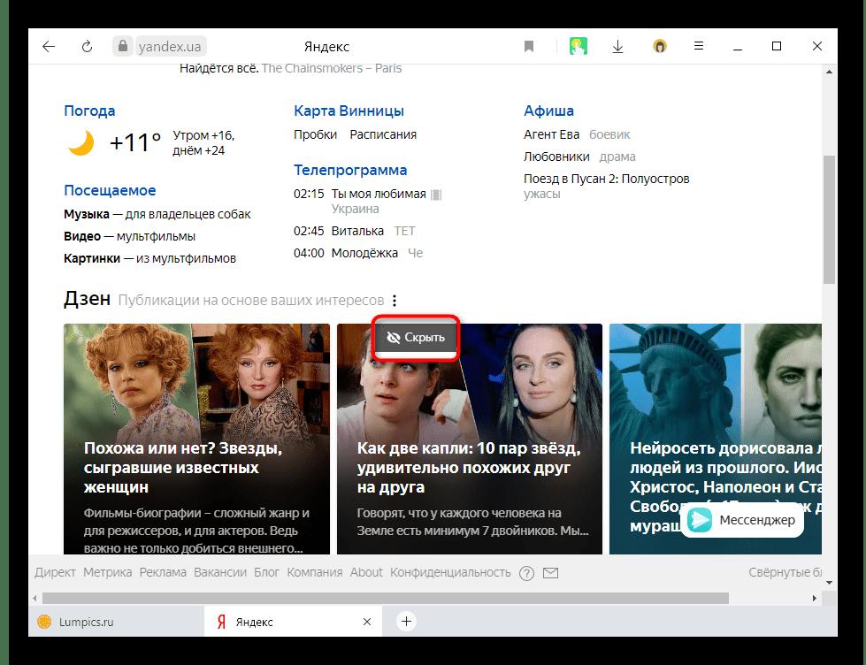 Скрытие блока Дзен через сервисную кнопку на поисковой странице Яндекса