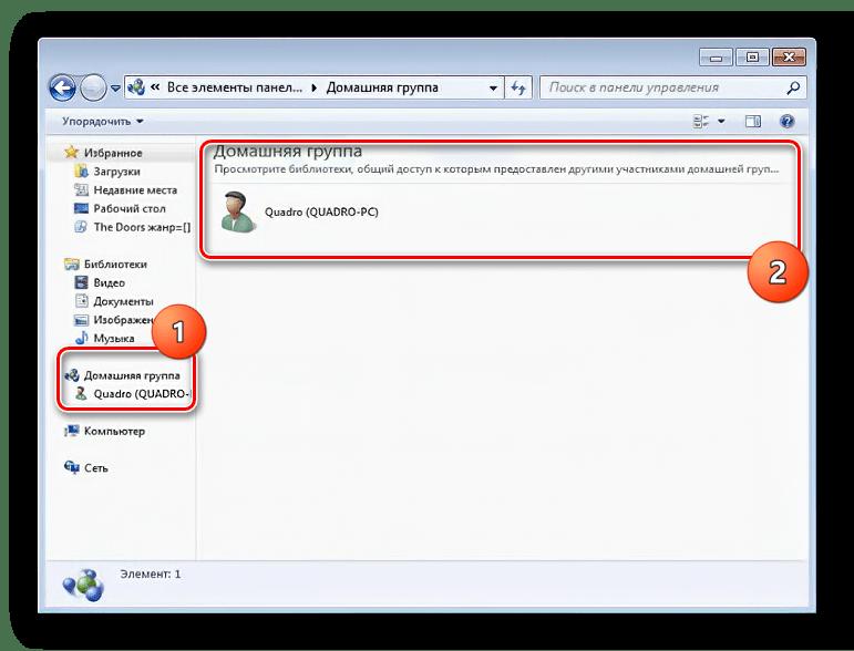 Содержимое домашней группы после присоединения к домашней группе в Windows 7