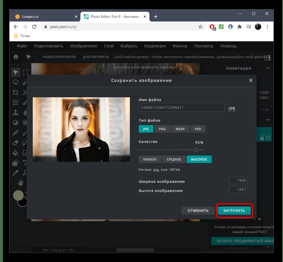 Сохранение фото после уменьшения носа через онлайн-сервис PIXLR