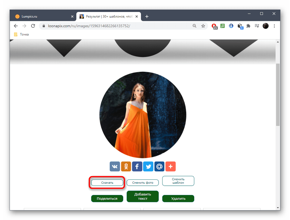 Сохранение фотографии после обрезки по кругу в онлайн-сервисе Loonapix