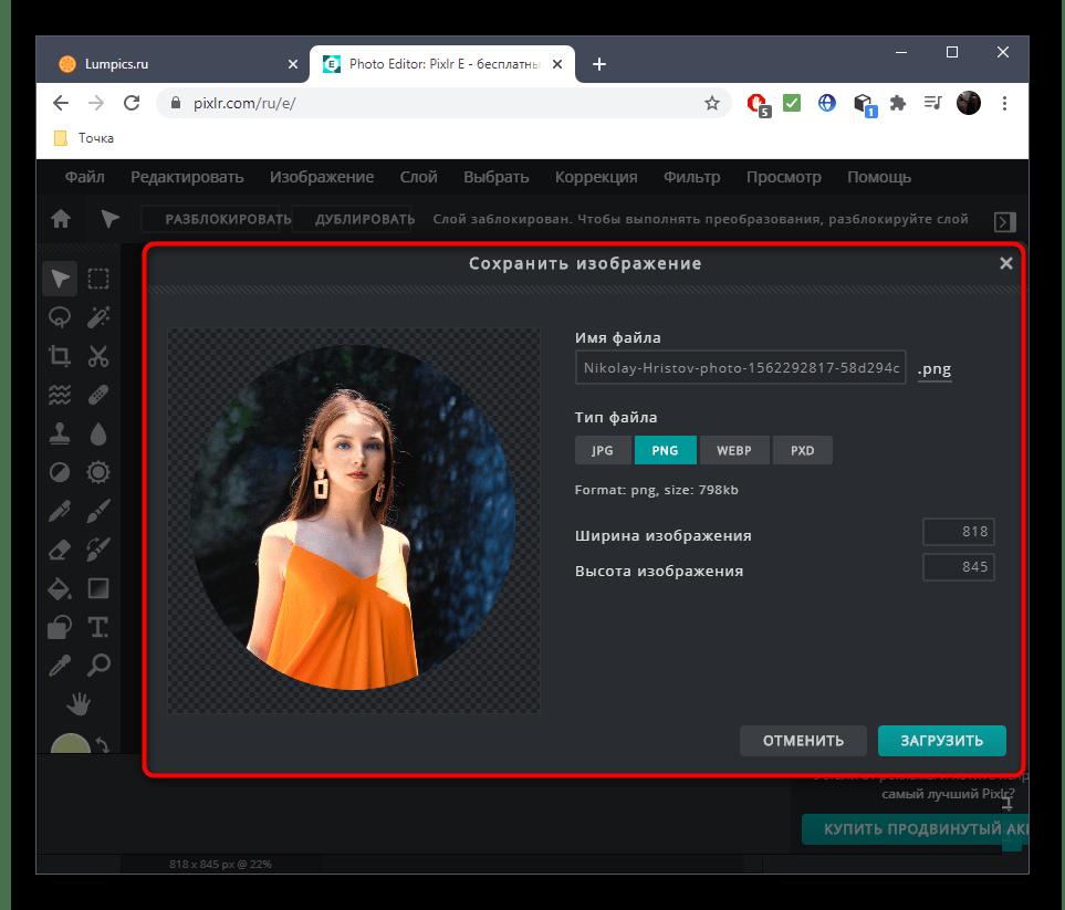 Сохранение изображения после обрезки по кругу через онлайн-сервис PIXLR