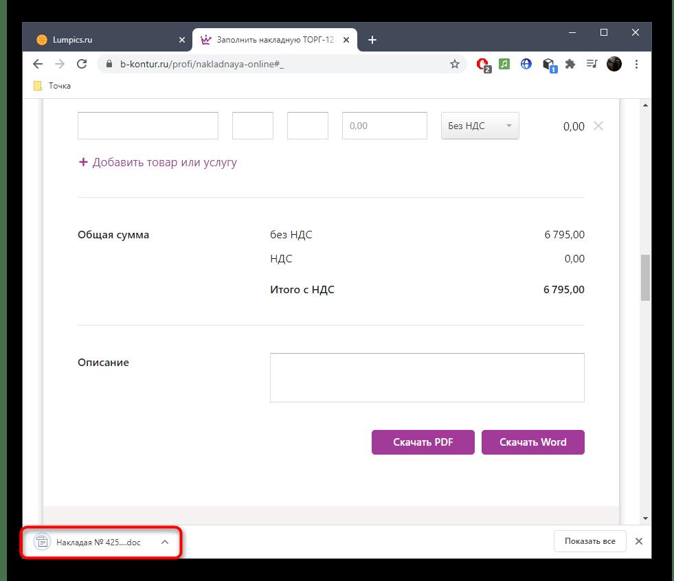 Сохранение накладной после ее создания через онлайн-сервис B-kontur