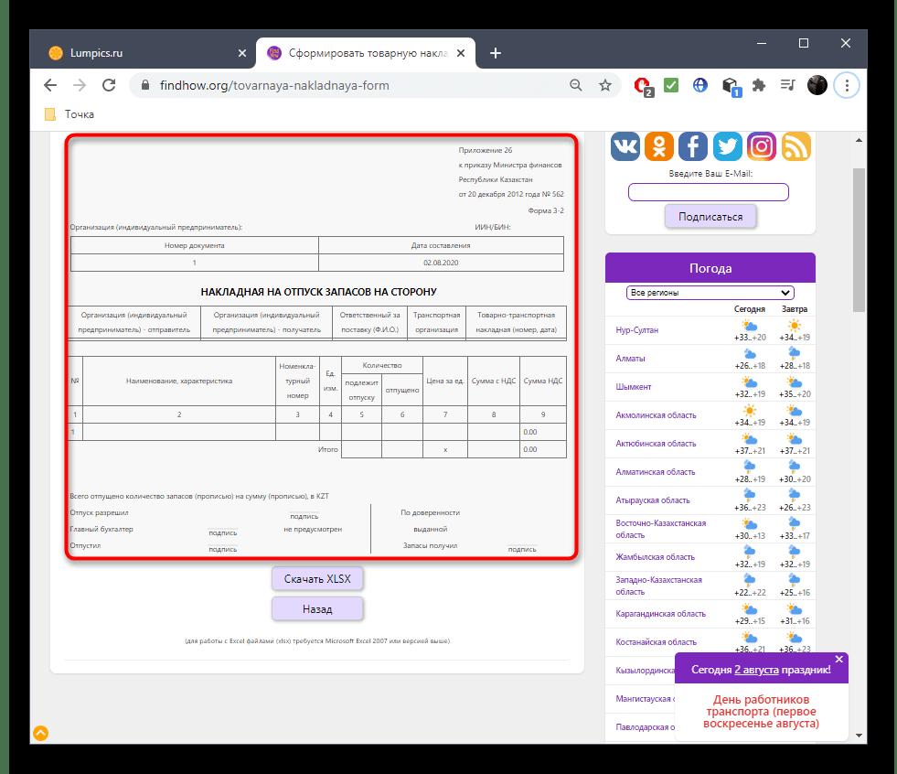 Сохранение накладной при ее создании через онлайн-сервис Findhow