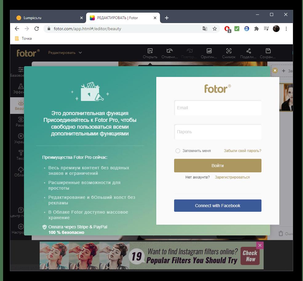 Сохранение результата после уменьшения носа на фото в онлайн-сервисе Fotor