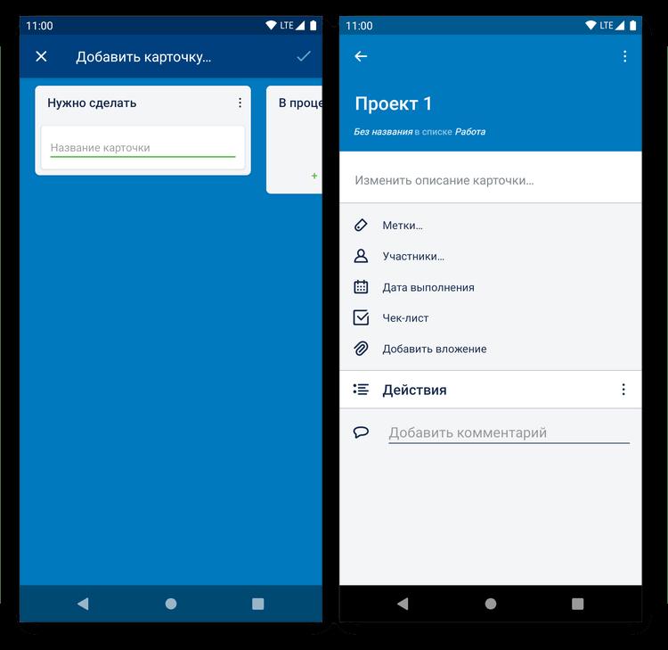 Создание карточек в приложении для тайм-менеджмента Trello на Android