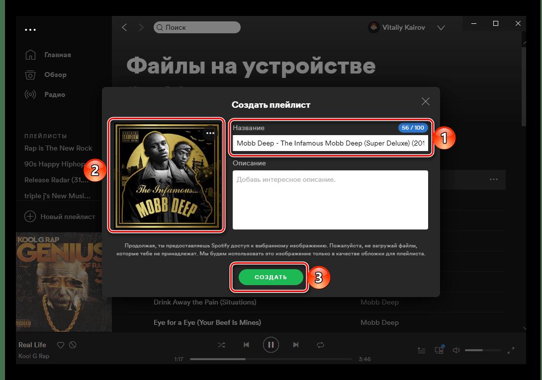 Создание плейлиста со своей музыкой в приложении Spotify для ПК