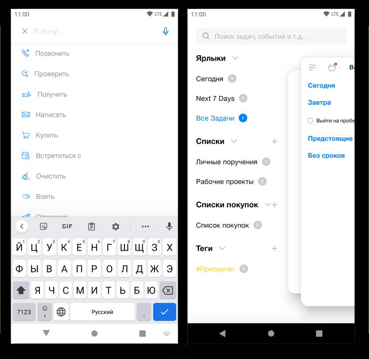 Создание задачи в приложении для тайм-менеджмента Any.do на Android