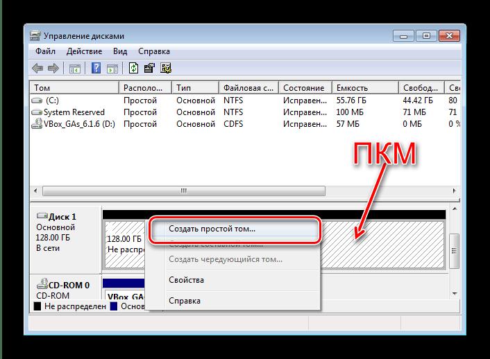 Создать простой том для решения проблем с распознаванием SSD в Windows 7 методом инициализации