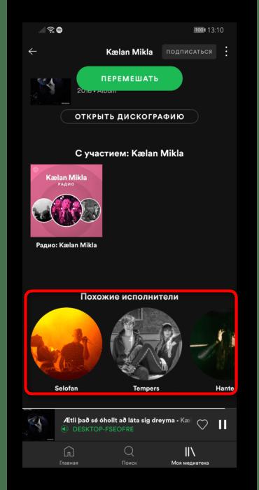 Список похожих и остальные возможности на странице исполнителя в мобильном приложении Spotify