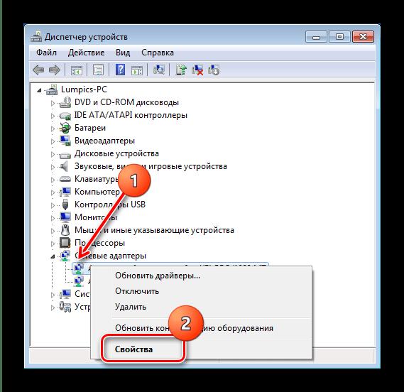 Свойства сетевой карты для изменения MAC-адреса в Windows 7 через драйвер адаптера