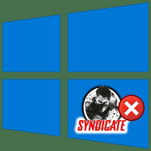 Syndicate не запускается на Windows 10