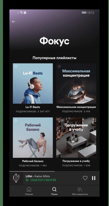 Тематические плейлисты, объединенные каким-либо жанром или настроением в мобильном приложении Spotify