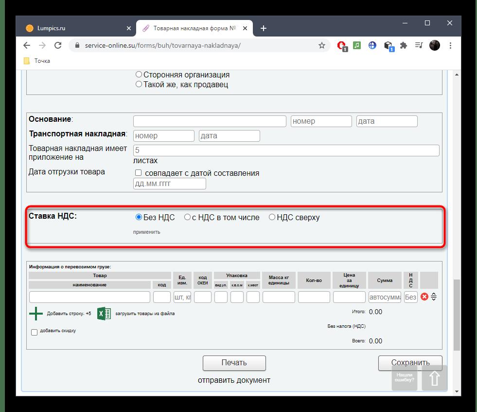 Учет НДС при создании накладной через онлайн-сервис Service-online