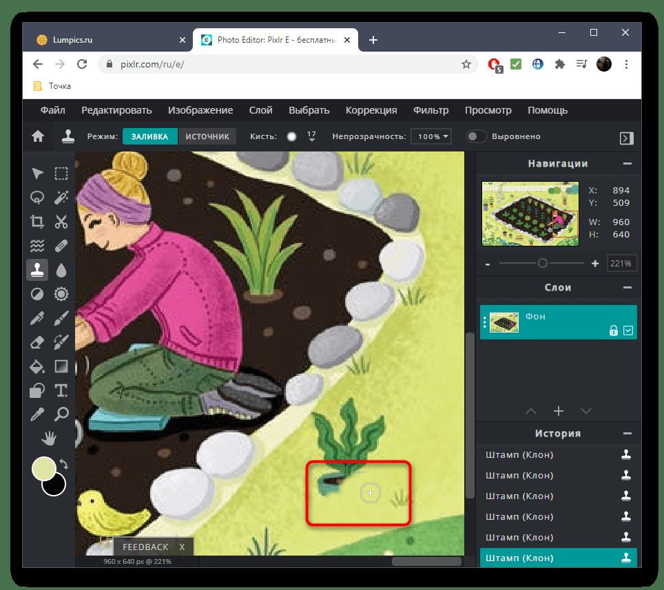 Удаление первой части лишнего с фото при помощи онлайн-сервиса PIXLR