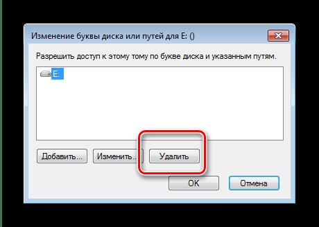Удалить букву для скрытия дисков в Windows 7 через менеджер накопителей
