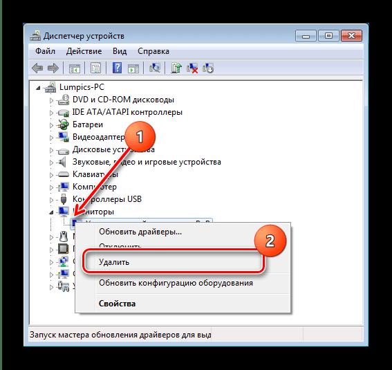 Удалить проблемный девайс для решения проблем двух подключённых мониторов на Windows 7