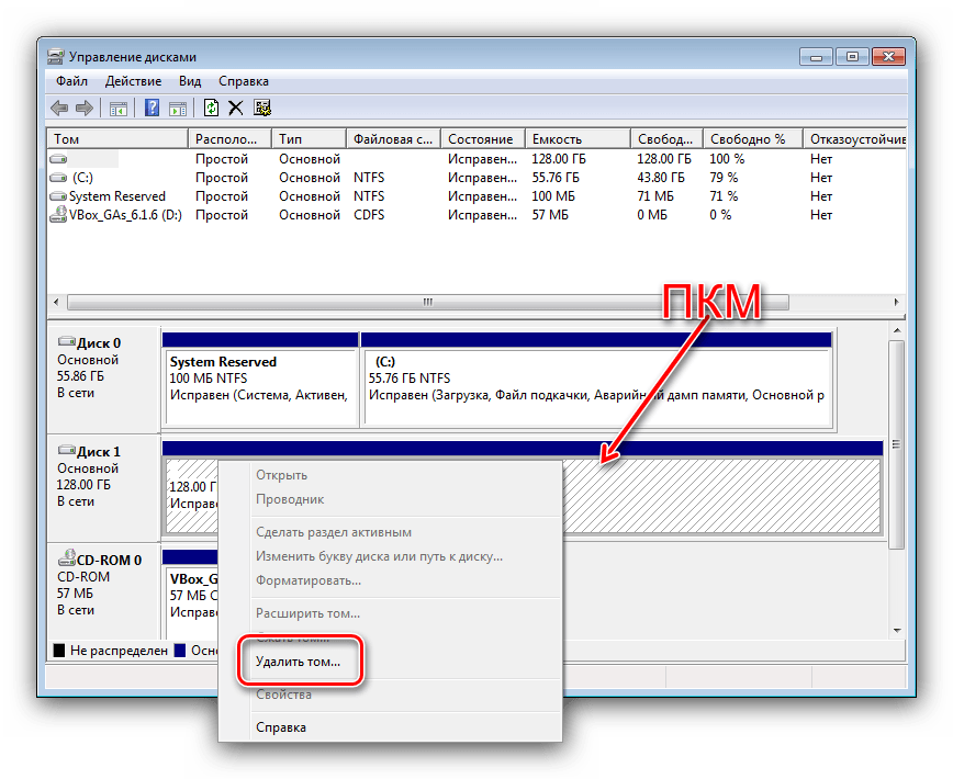 Удалить том для решения проблем с распознаванием SSD в Windows 7 заменой файловой системы