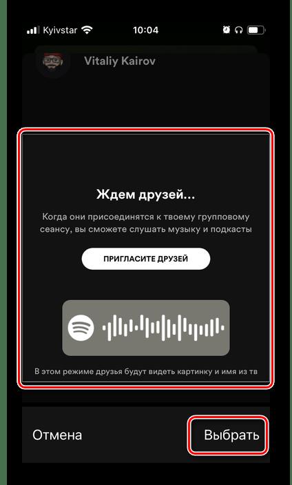 Указать область с кодом на фото для присоединения к групповому сеансу в мобильном приложении Spotify