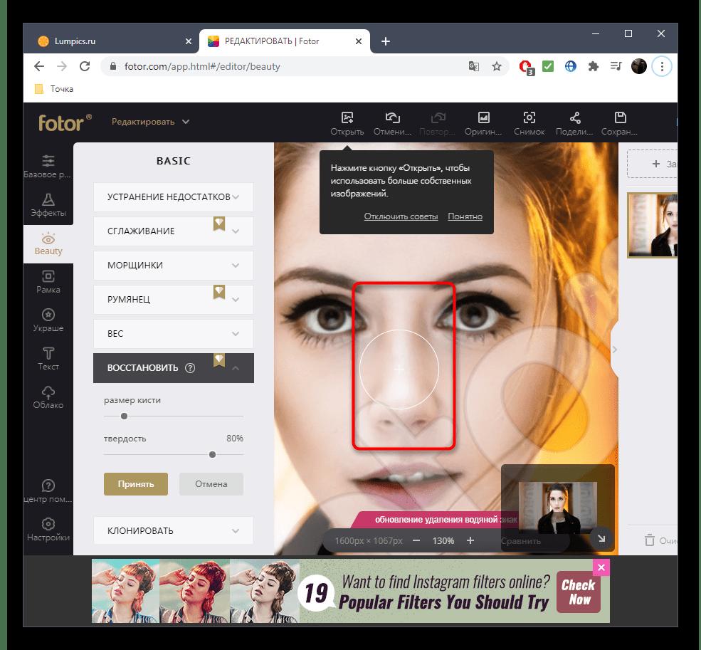 Уменьшение носа на фото при помощи онлайн-сервиса Fotor