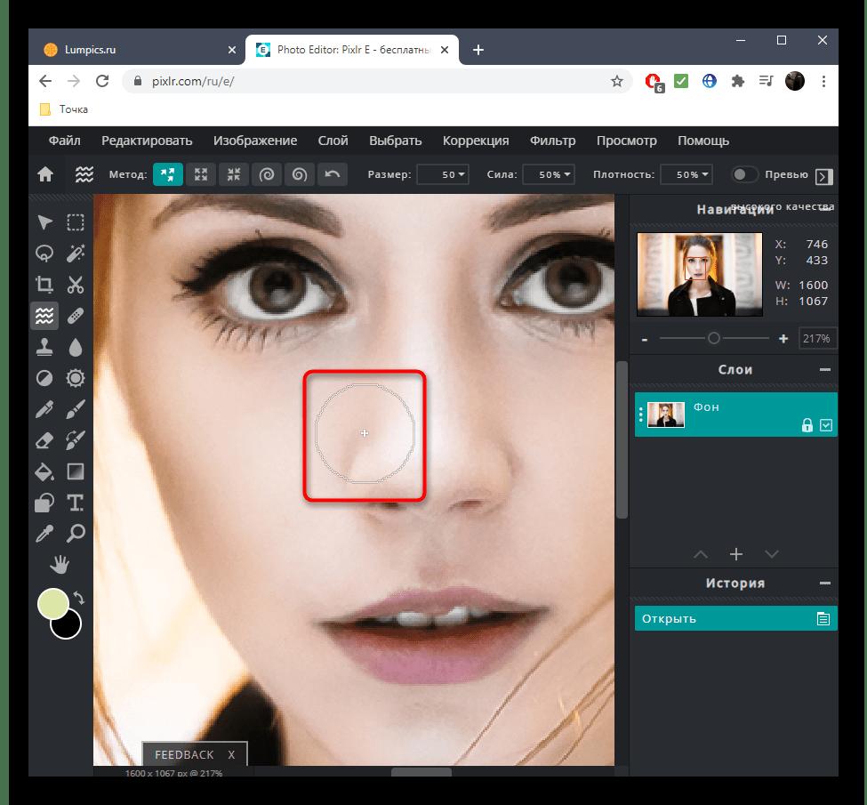 Уменьшение носа на фото при помощи онлайн-сервиса PIXLR