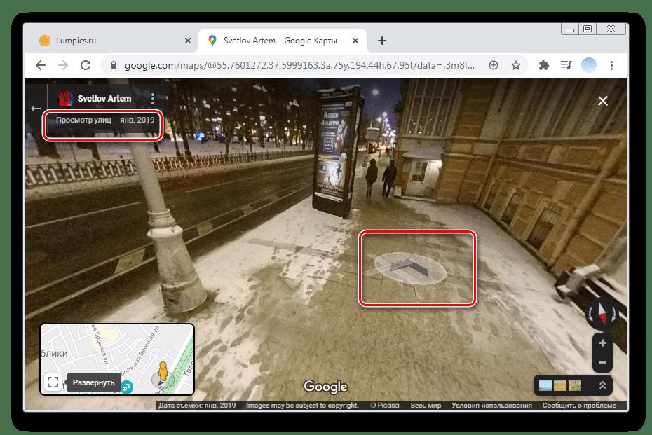 Управление для просмотра панорамного режима в ПК-версии Гугл Карты