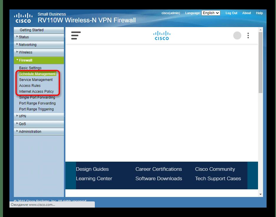 управление доступом через официальный сайт роутера Cisco