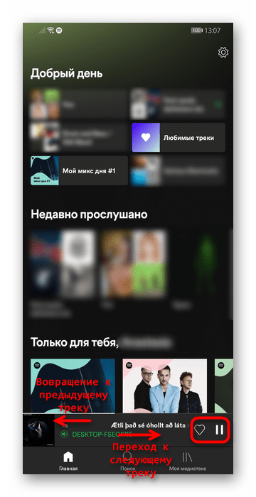 Управление мини-плеером в мобильном приложении Spotify для Android