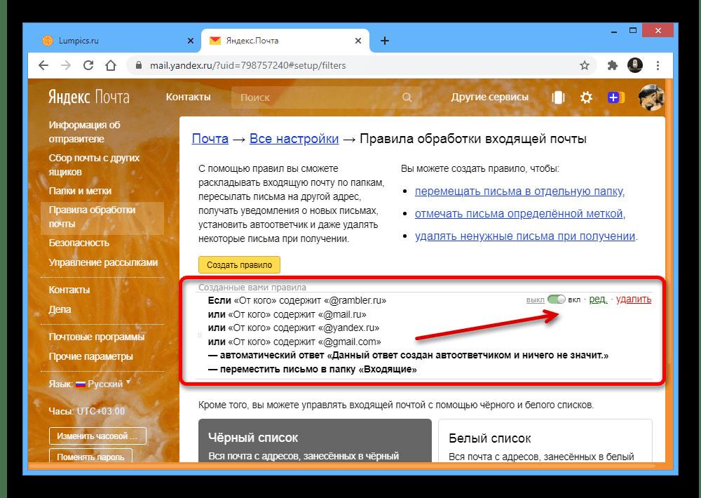 Успешно созданное правило автоответчика на сайте Яндекс.Почты