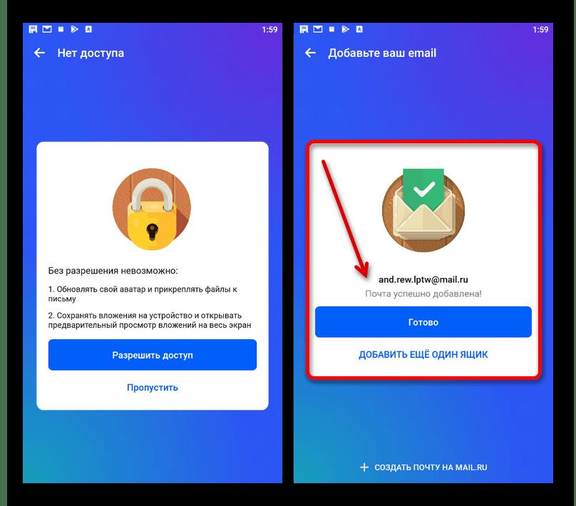 Успешное добавление электронной почты через почтовое приложение на телефоне