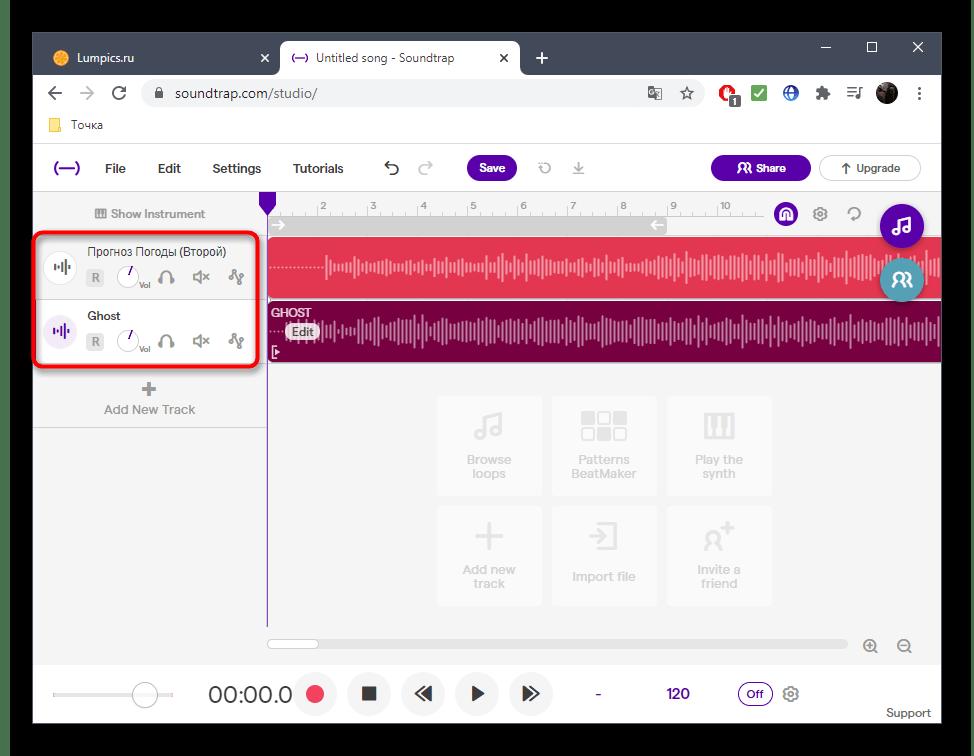 Успешное добавление всех фрагментов для сведения через онлайн-сервис SoundTrap