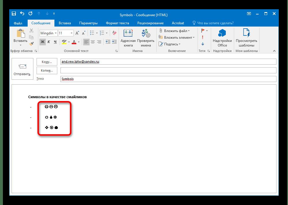 Успешное использование смайликов из таблицы символов в программе Outlook