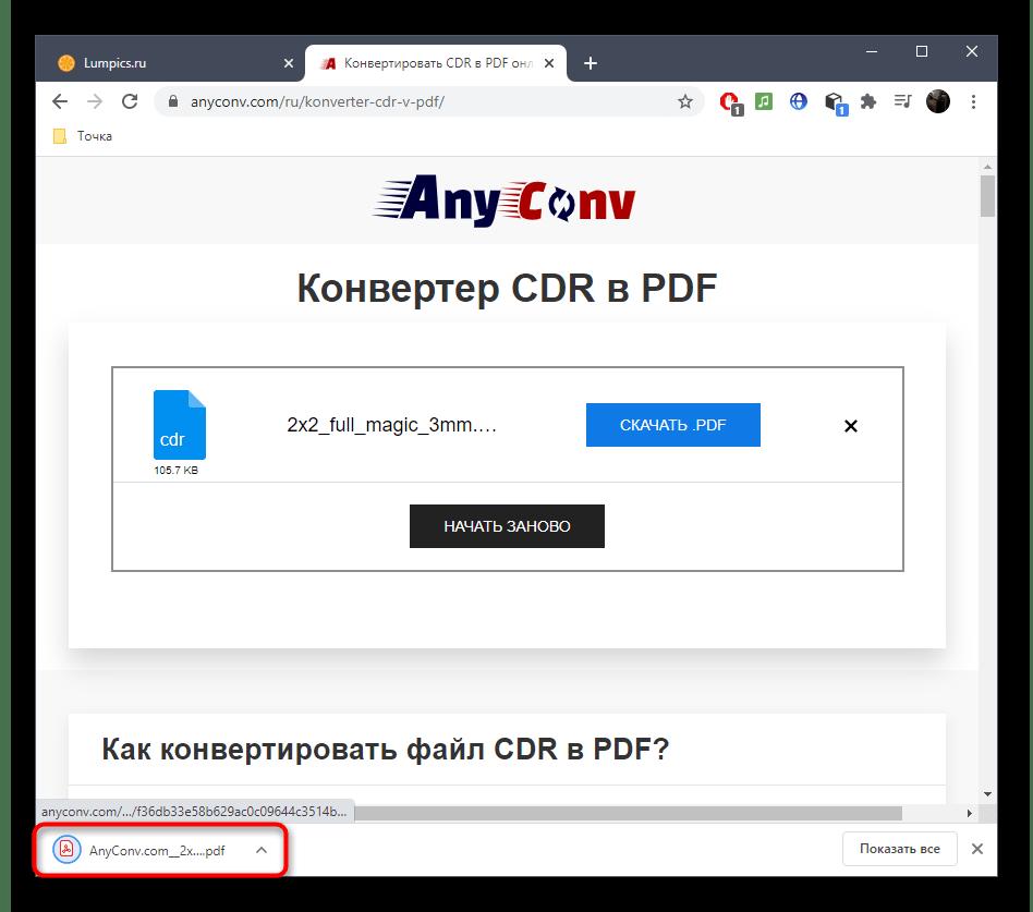 Успешное скачивание файла после конвертирования CDR в PDF через онлайн-сервис AnyConv