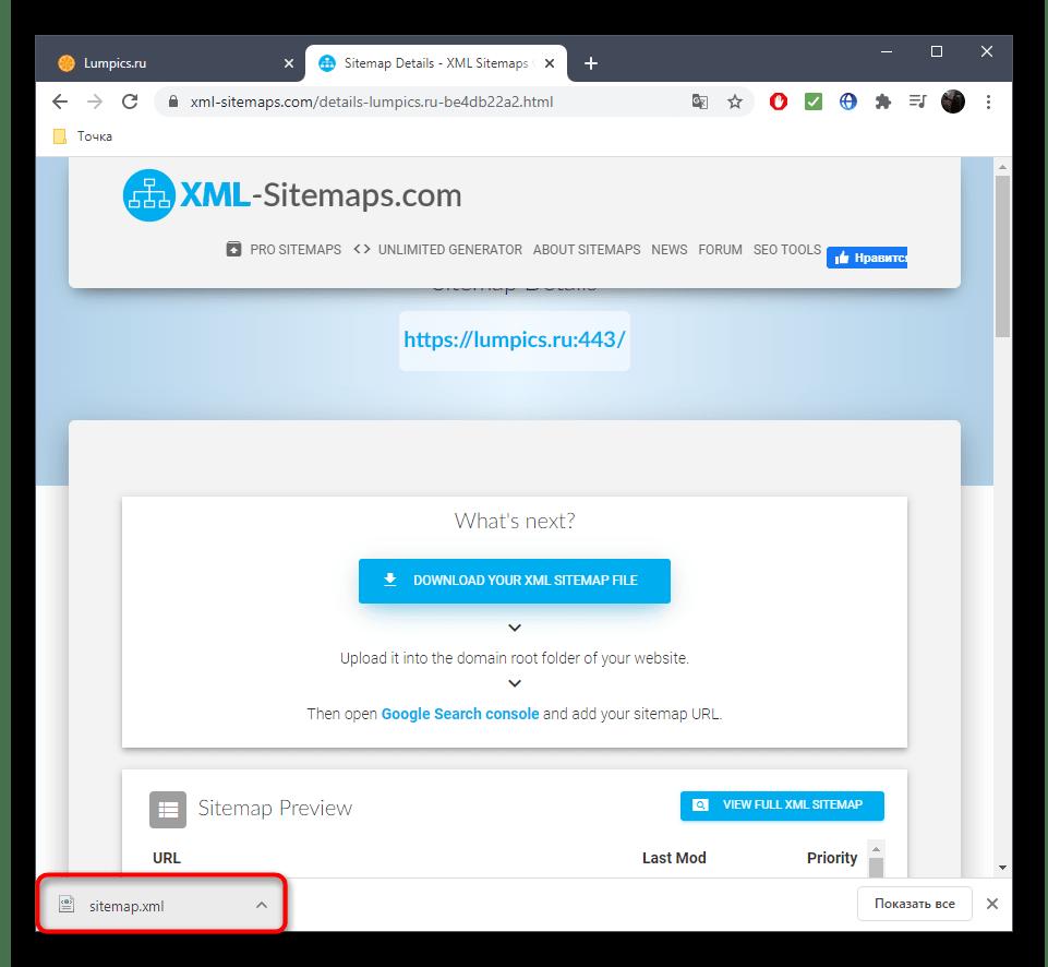 Успешное скачивание карты сайта через онлайн-сервис XML-Sitemaps